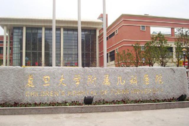 复旦附属儿科安徽医院获授牌首批国家区域医疗中心