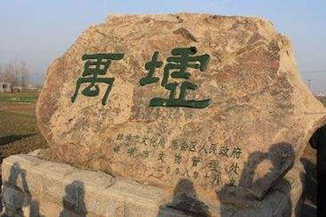 国内考古大咖齐聚蚌埠 研讨禹会村遗址考古新发现
