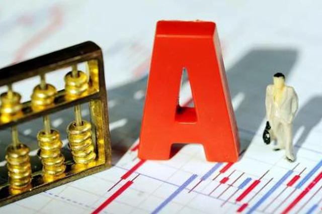 安徽A股上市企业数量全国排名第9