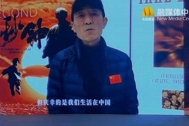 张艺谋寄语全国电影院线同仁:庆幸我们生在中国