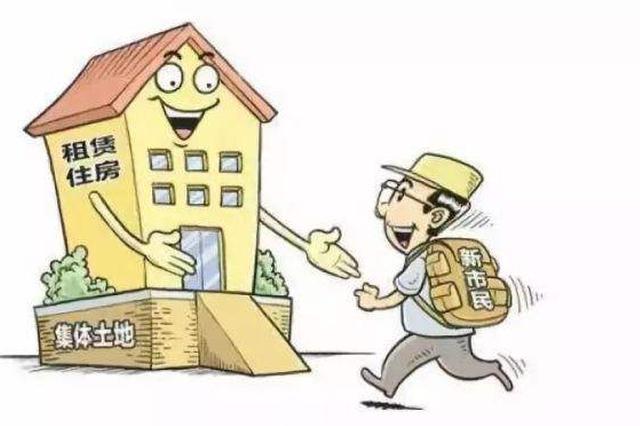 最大115平米 全省首个集体建设用地租赁住房项目试运营