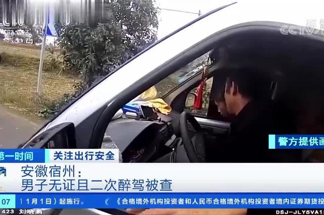 安徽宿州:男子无证且二次醉驾被查