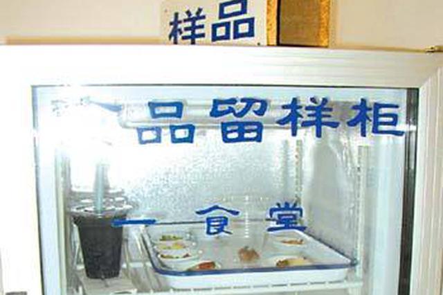 吃了食堂不洁食品 马鞍山一学校多名学生出现腹痛腹泻