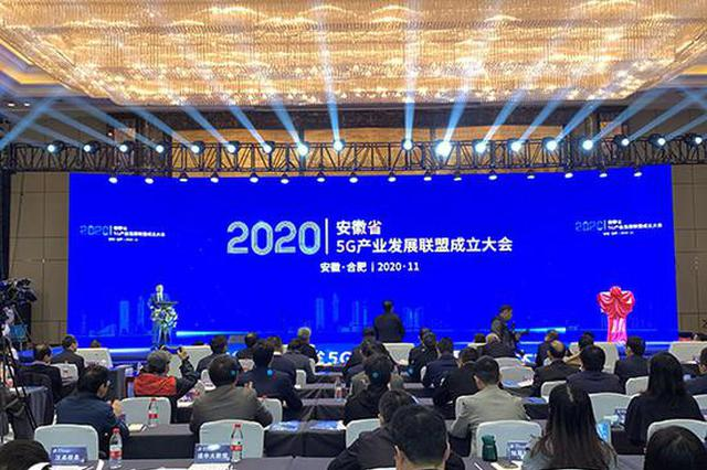 安徽省5G产业发展联盟今日成立