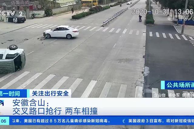 安徽含山:交叉路口抢行 两车相撞