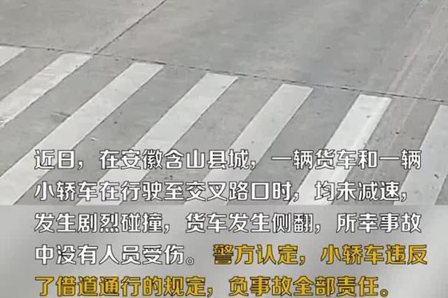 安徽含山:交叉路口抢行 两车猛烈相撞
