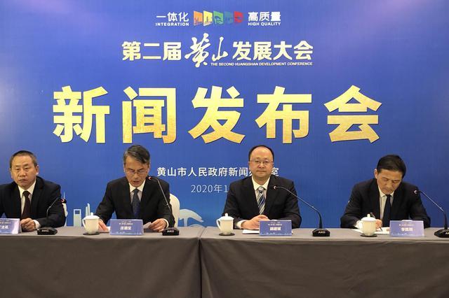 第二届黄山发展大会将于11月7日开幕
