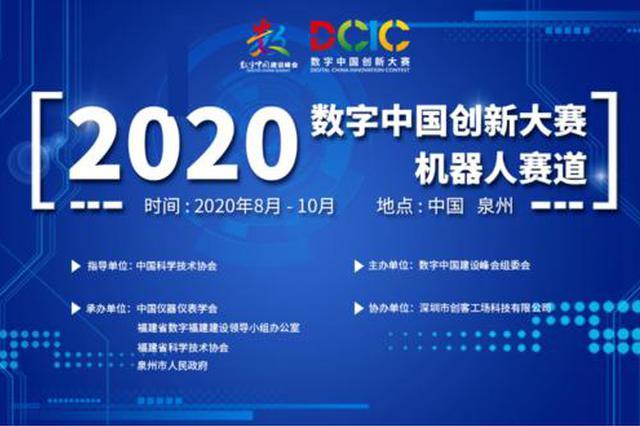 淮师大学生在2020数字中国创新大赛上获佳绩