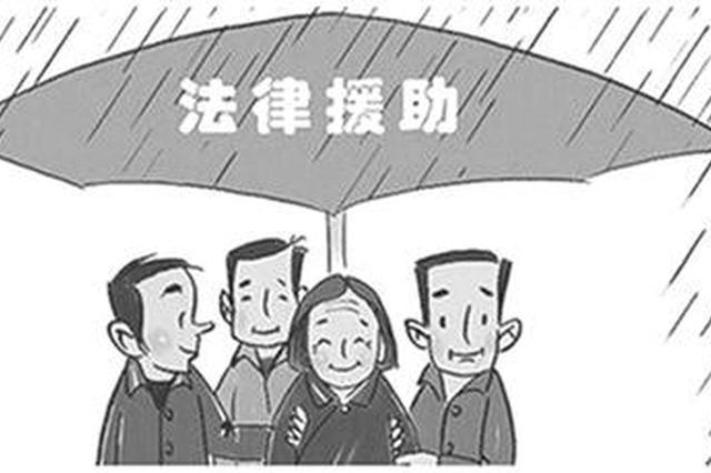 安庆招募律师组建法援服务团