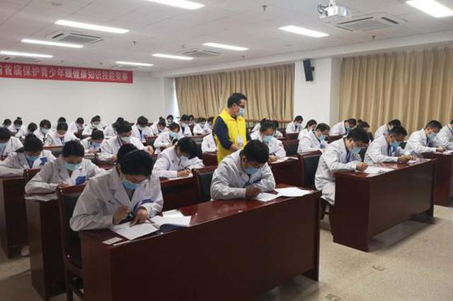 安徽省首届保护青少年眼健康知识技能竞赛在肥召开