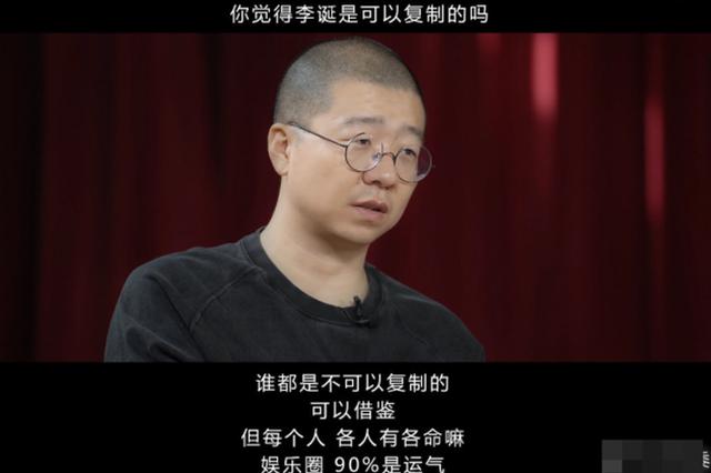 李诞:谁都是不可以复制的 娱乐圈90%是运气