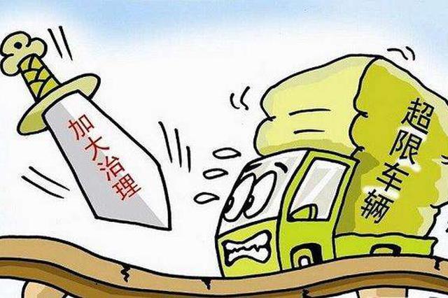 阜阳开展凌晨治超 15天查处48台超限超载车辆