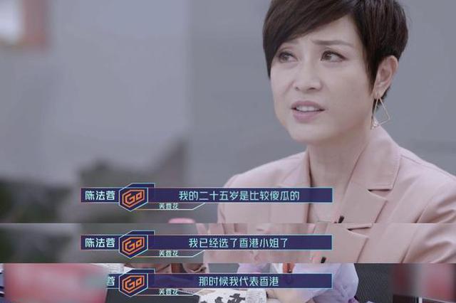 陈法蓉自曝曾想放弃环球小姐 想留下和刘德华拍戏