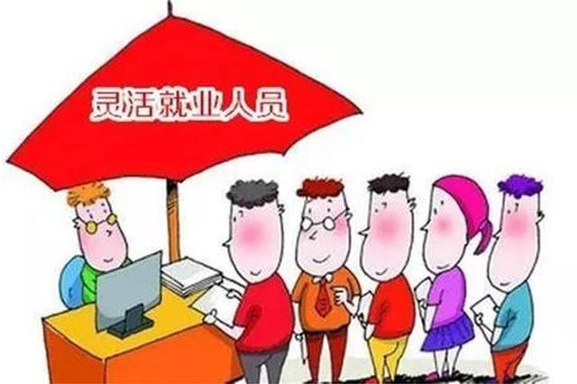 合肥灵活就业人员也可参加职工基本养老保险