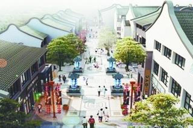 旌德:匠心打造慢城文化休闲街区