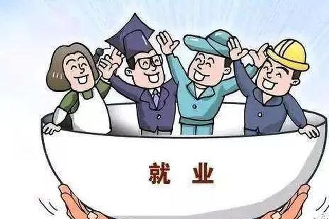 芜湖今年新增就业8.53万人 减免社保费超15亿元