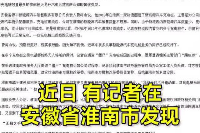 """安徽淮南空壳充电桩:是""""充""""电桩?"""