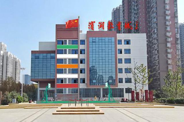 安徽体量最大的教育综合体落户滨湖 明年3月正式营业