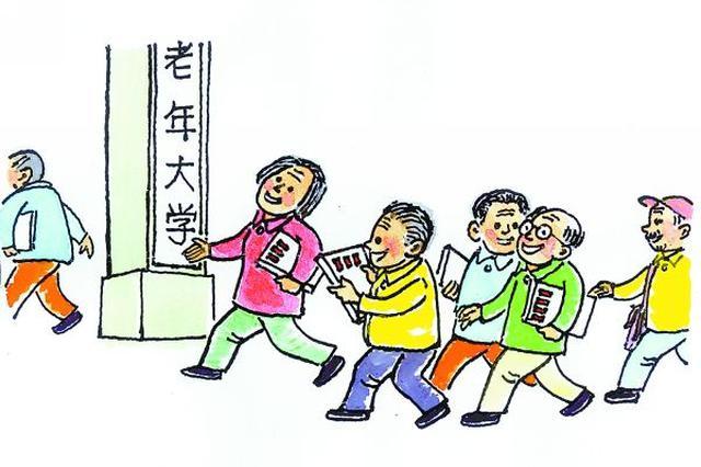 安徽省老年教育条例将施行 我省老年教育现状如何?