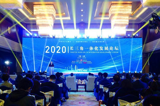 2020长三角一体化发展论坛在合肥召开