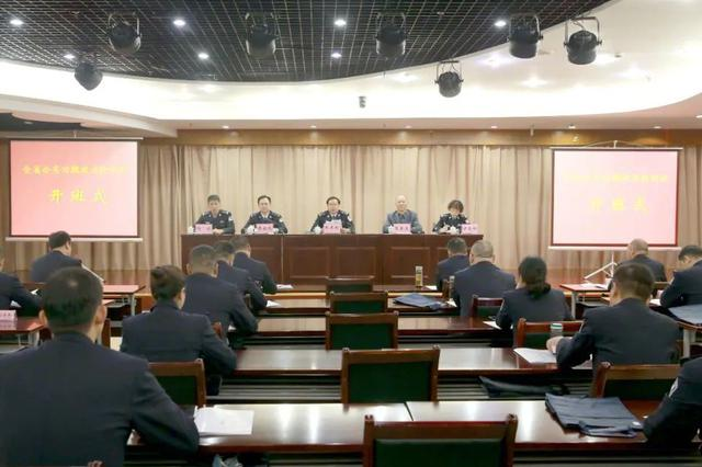 安徽省公安厅举办全省公安功模政治轮训班