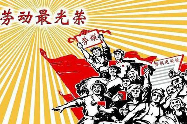 安庆四名全国劳模一名全国先进工作者赴京受表彰
