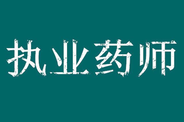 """安徽5.4万名执业药师有实训基地可""""进修"""""""