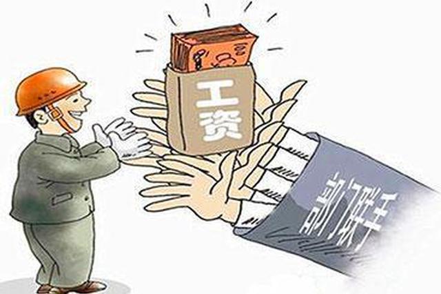 芜湖市为757名农民工追薪1719万元