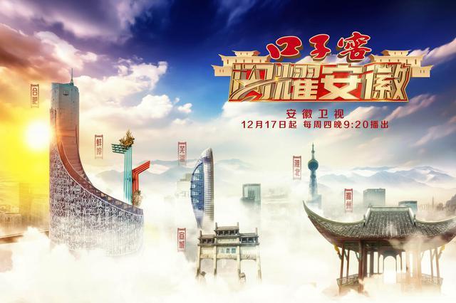 《闪耀安徽》定档12月17日 寻访城市背后的人文深度