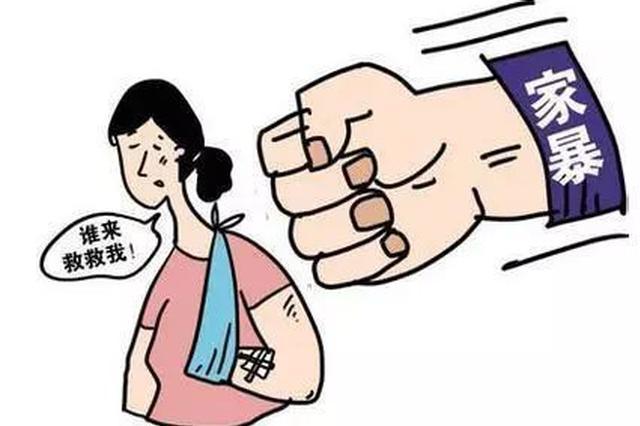 反对家庭暴力 我们一直在行动