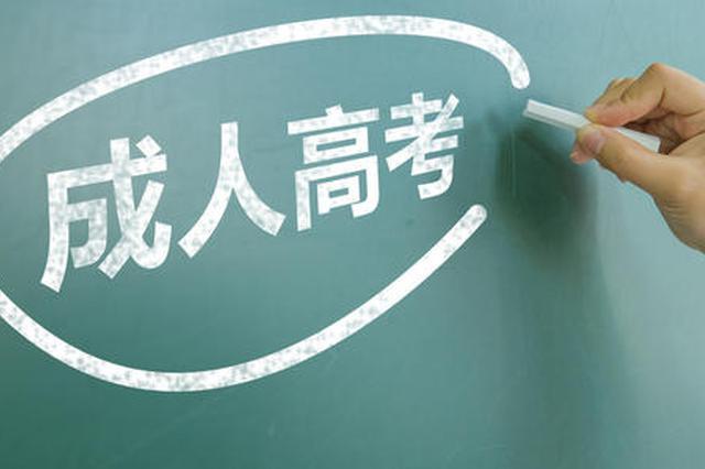 安徽省成人高考最低控制分数线公布