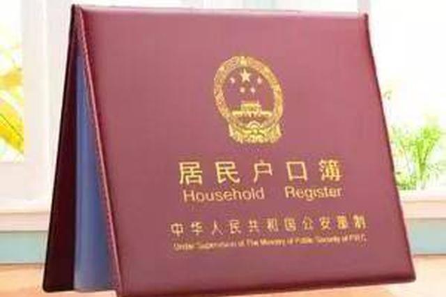 求助3天后她就在上海收到新户口本