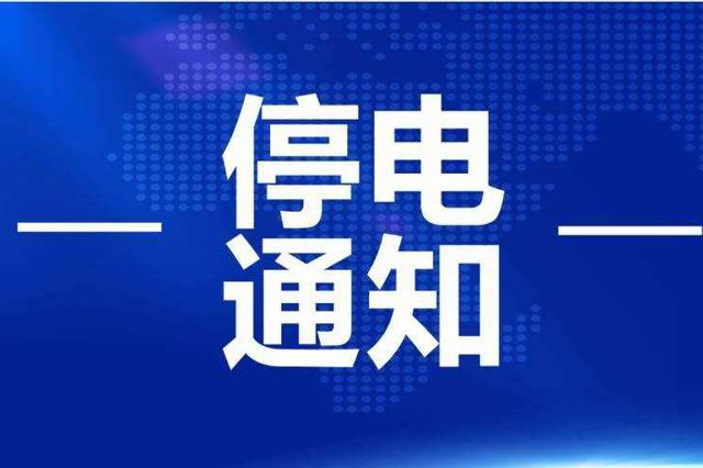2020-12-01 芜湖计划停电工作