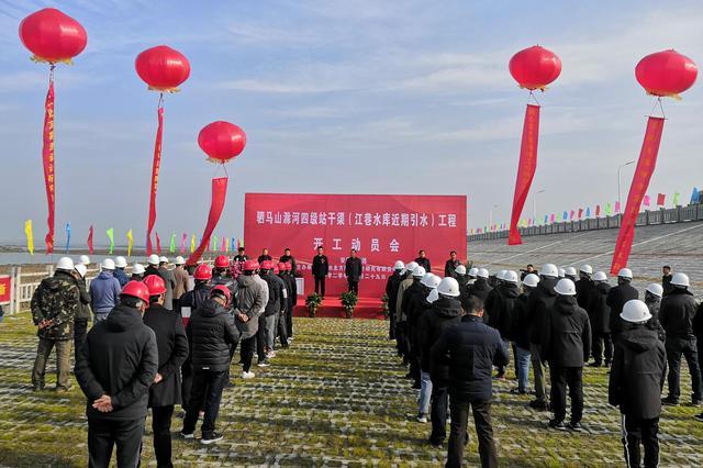 总投资22.41亿元驷马山滁河四级站干渠开工建设