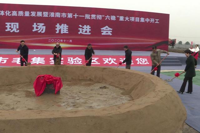 """淮南市第十一批贯彻""""六稳""""重大项目集中开工"""