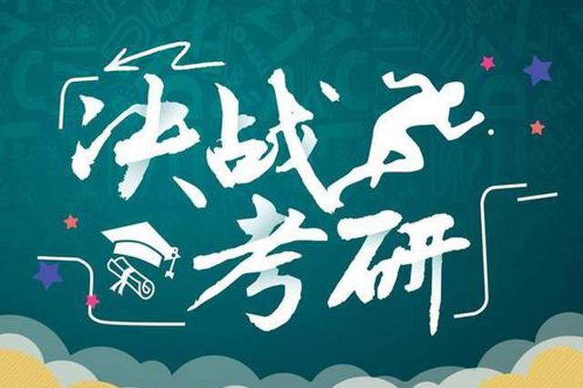 2021年研究生招生考试安徽17.5万人报考