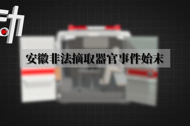 安徽一死者被非法摘除器官:6人涉案11起 其中4人为医生