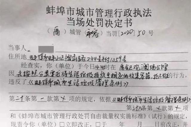 蚌埠市开出首张生活垃圾分类罚单