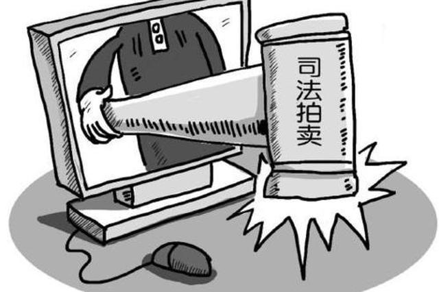 网络司法拍卖节成交额1.17亿元
