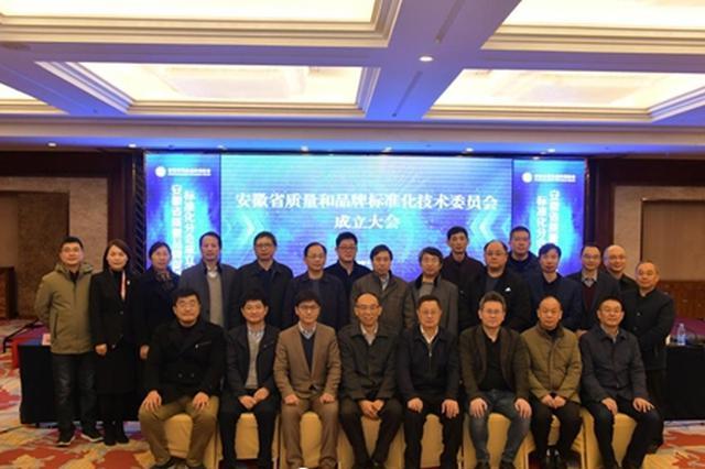 安徽省质量和品牌标准化技术委员会在合肥成立