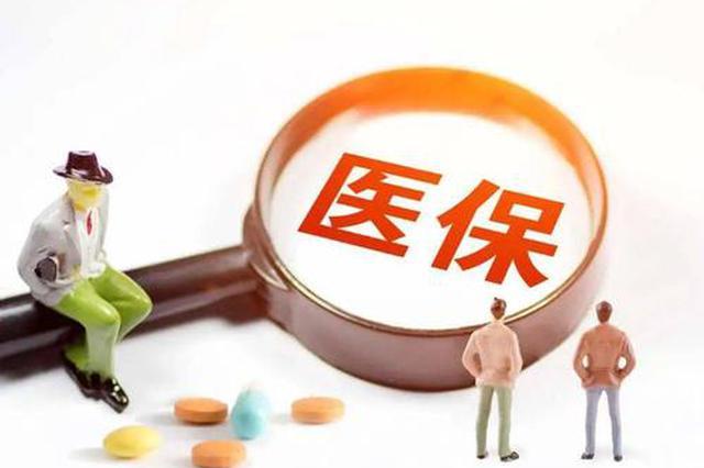 安徽基本医疗保险参保率达99%