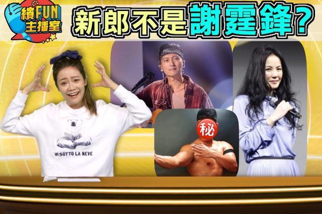 谢霆锋经纪人辟谣王菲结婚:好假 不会有人信