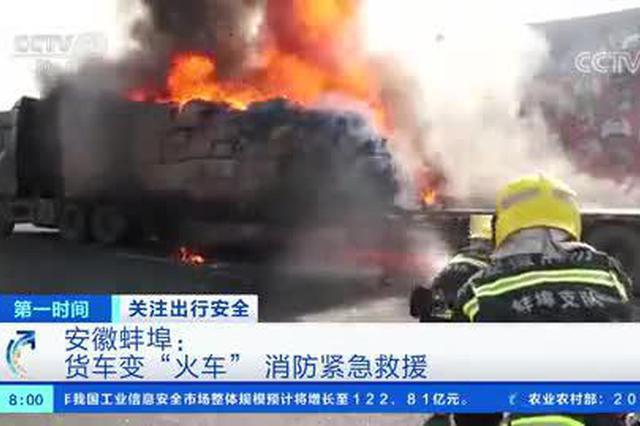 """安徽蚌埠:货车变""""火车"""" 消防紧急救援"""