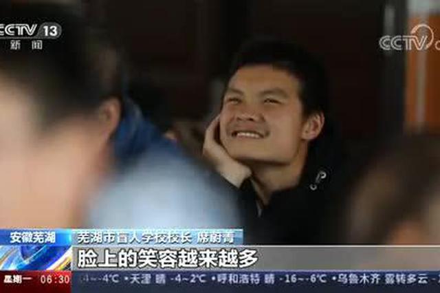 """安徽芜湖 盲人学校里的""""校长妈妈"""""""