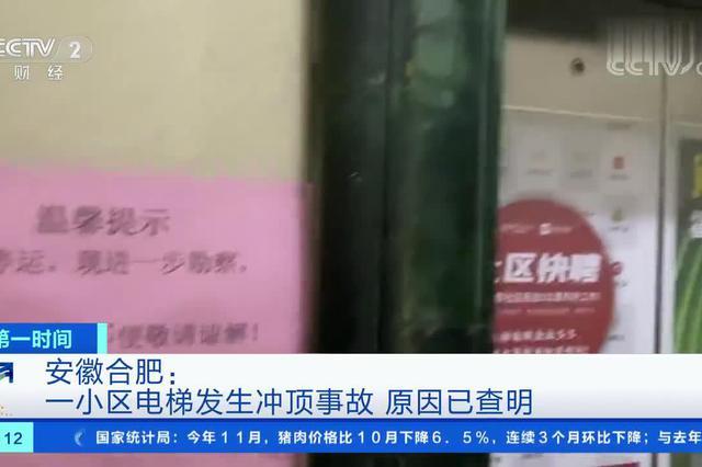 合肥:一小区电梯发生冲顶事故 原因已查明