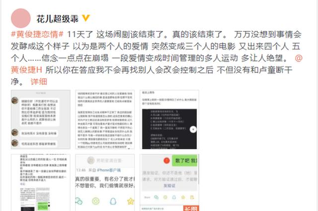 黄俊捷恋情女主再发文:我退出这场多人游戏
