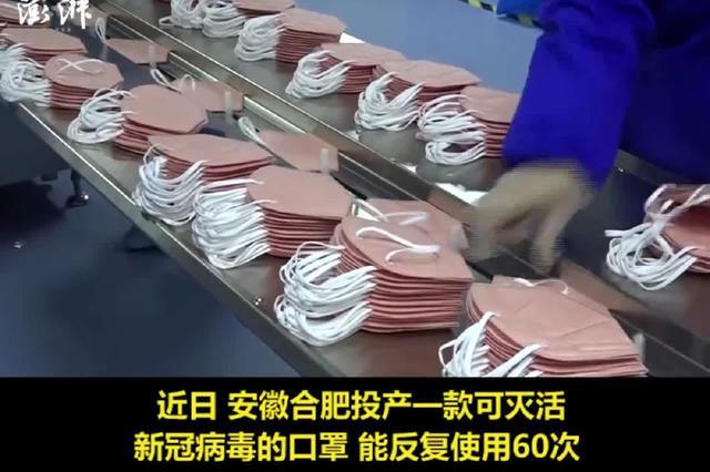 安徽合肥投产新冠病毒灭活口罩:可重复使用60次