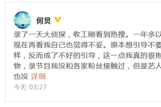 何炅回应收应援礼:原本想引导不要浪费 很抱歉