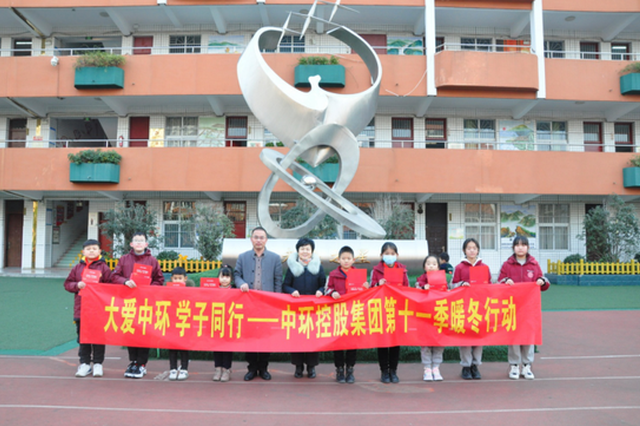 中环控股集团第十一季暖冬行动活动首站开启