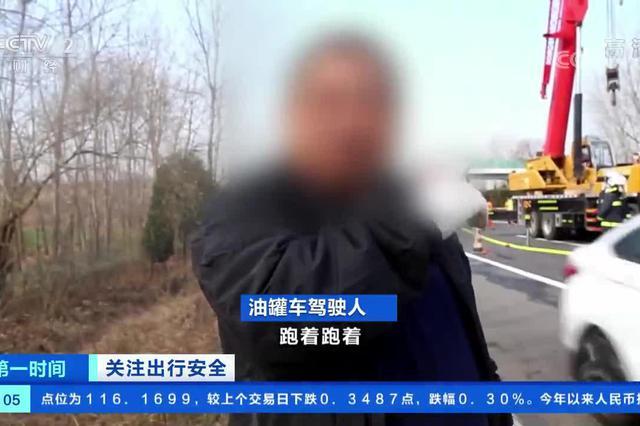 安徽滁州:油罐车突发侧翻 原是行驶途中爆胎所致